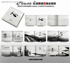 中式企业文化宣传画册psd分层