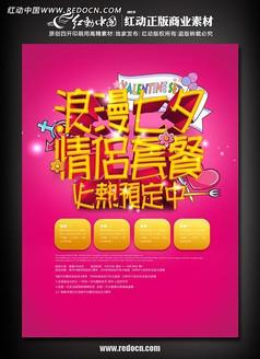 浪漫七夕情侣套餐预订活动海报设计