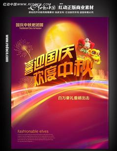 喜迎国庆欢度中秋商场促销海报设计