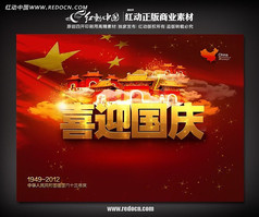 喜迎国庆宣传海报设计