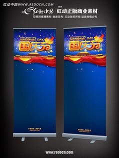 国庆节x展架psd素材设计