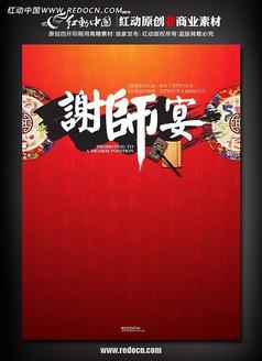 传统风格酒店谢师宴活动海报设计