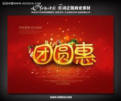 中秋节团圆惠活动主题展板