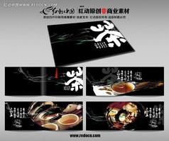 水墨茶文化画册设计