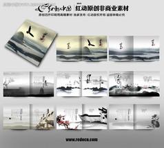 水墨房地产形象宣传画册册设计