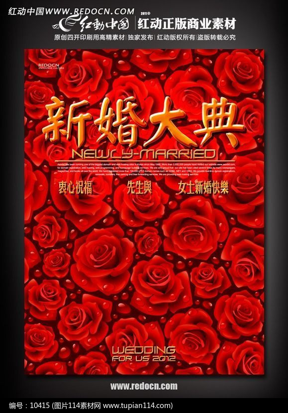 新婚大典婚庆海报设计