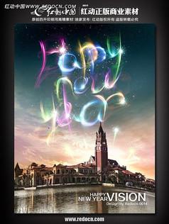 新年快乐炫彩海报