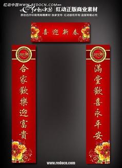 蛇年春节对联