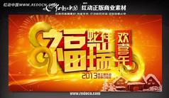 公司企业2013春节晚会舞台活动背景布设计