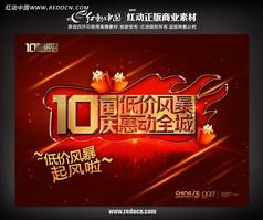 10.1国庆低价风暴促销宣传广告设计