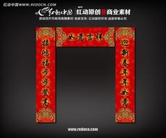 2013年春节对联