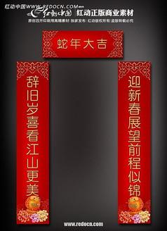 2013春节对联设计素材