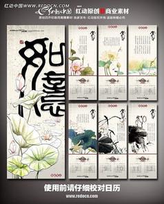 2013年中国风花卉挂历设计素材