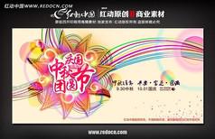 服装店中秋节活动主题背景设计