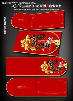 红色富贵吉祥新年贺卡设计图片