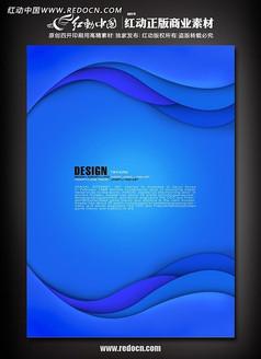 IT蓝色科技海报背景设计