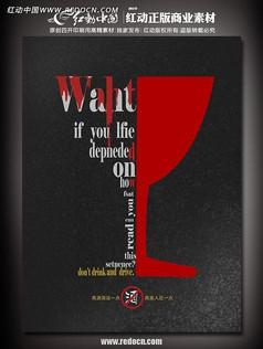 酒后请勿开车公益宣传海报设计