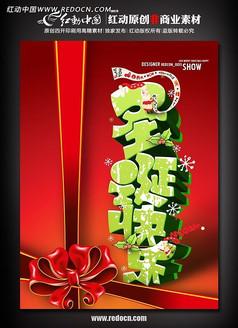 圣诞快乐气氛海报设计