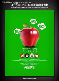 圣诞快乐 平安果促销海报设计
