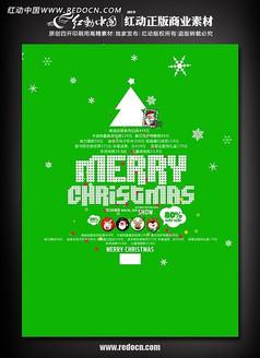 聖誕節海報設計