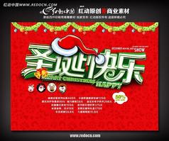 圣诞快乐 商场打折海报设计