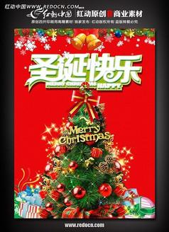 圣诞快乐宣传海报设计