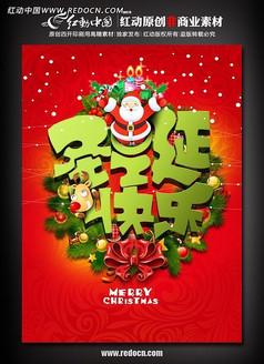 圣诞快乐宣传海报素材