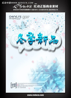 冬季新品上市海报设计