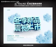 冬季新品震撼上市海报