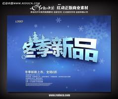 冬季新品宣传海报设计
