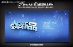 冬季新品上市活动背景布设计