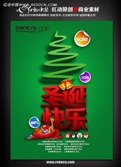 圣诞节商场宣传海报素材