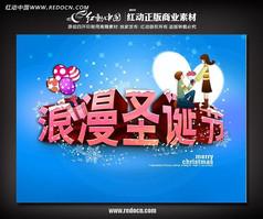 浪漫聖誕節海報