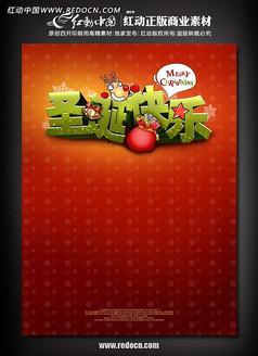 超市聖誕節促銷海報背景網賭送體驗金