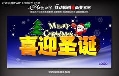 喜迎聖誕立體字海報