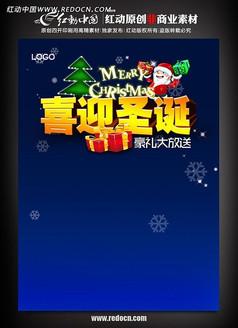 超市喜迎聖誕促銷海報設計