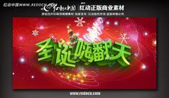 圣诞嗨翻天主题活动舞台背景