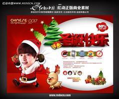 商場聖誕節打折促銷海報設計