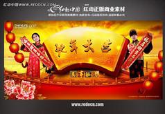 蛇年大吉 恭贺新年宣传广告牌