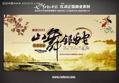 中国风2013工作动员大会暨新春员工同乐会舞台背景