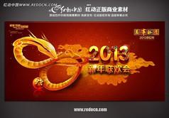 2013新春联欢会舞台背景素材