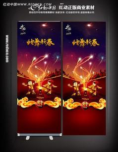 2013蛇舞新春 �o�f迎春宣��x展架�O�