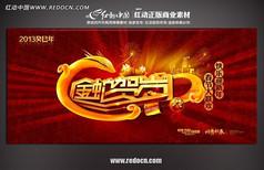 2013金蛇贺岁春节大联欢舞台背景设计
