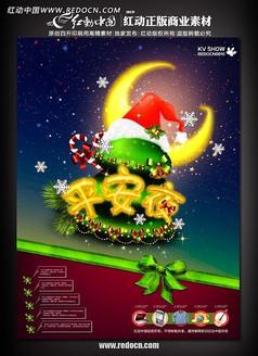 聖誕平安夜海報