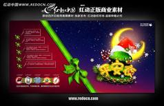 聖誕平安夜活動主題海報