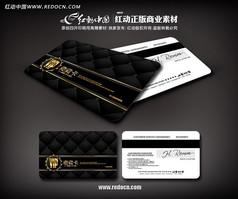 沙发家具VIP会员卡设计