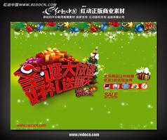 圣诞节主题推广活动海报