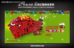 圣诞节促销背景图片素材