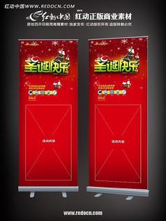 圣诞快乐超市促销x展架