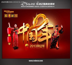 20143中国年宣传海报